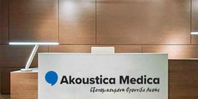 Η Akoustica Medica είναι δίπλα σε όλους τους χρήστες ακουστικών