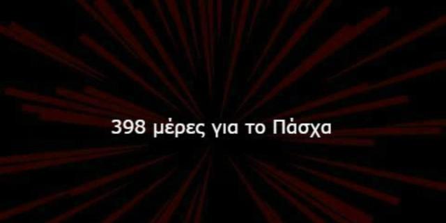 398 μέρες για το Πάσχα