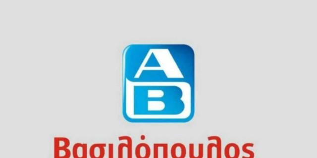 ΑΒ Βασιλόπουλος προσφορά: Αγοράστε το τρόφιμο που χρειάζεται κάθε σπίτι μόνο με 3,81€ από 6,35€