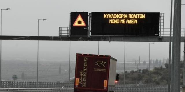 Θρίλερ στον Ασπρόπυργο: Νεκρός οδηγός νταλίκας - Βρέθηκε πυροβολημένος
