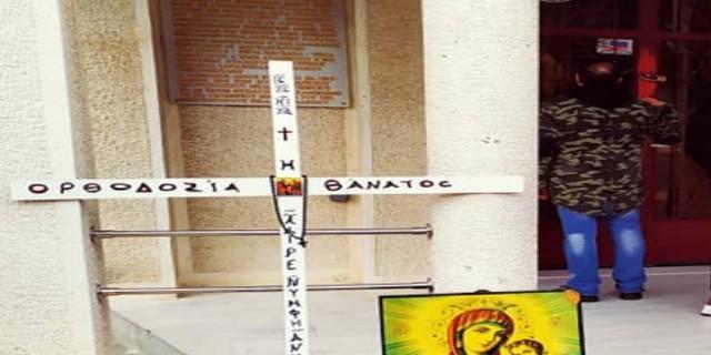 «Όπως πέθαναν οι Άγιοι, θα πεθάνουμε και εμείς», φώναζε πιστός έξω από Εκκλησία - «Όργανα του Αντίχριστου» οι αστυνομικοί που πήγαν να τους ελέγξουν (Video)
