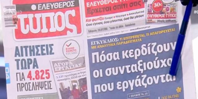 Τα πρωτοσέλιδα των εφημερίδων (07/04)