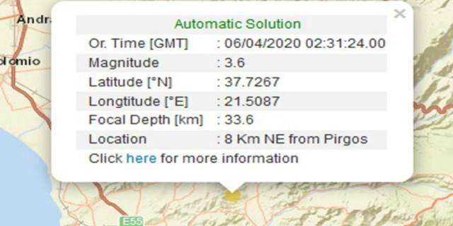 Σεισμός 3,6 Ρίχτερ στον Πύργο