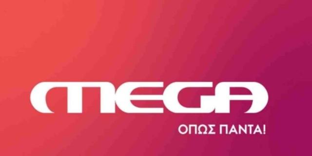 Νέα ανακοίνωση από το MEGA: Αλλαγές από την Δευτέρα