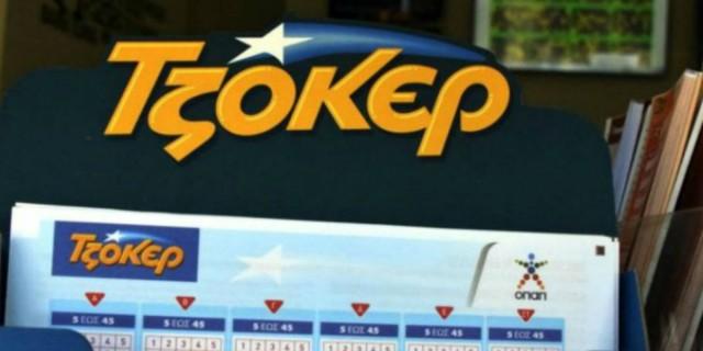 Κλήρωση Τζόκερ: Αυτοί είναι οι τυχεροί αριθμοί για τα πάνω από 6.800.000 ευρώ