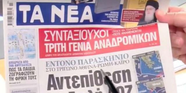 Τα πρωτοσέλιδα των εφημερίδων (03/06)