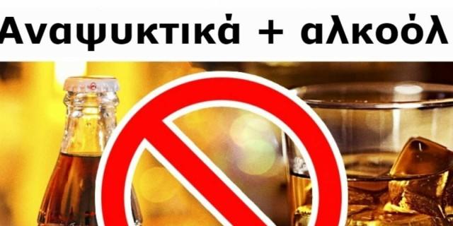 5 τροφές και αναψυκτικά που απαγορεύεται να τα συνδυάσετε με αλκοόλ - Προσοχή στο Νο 3