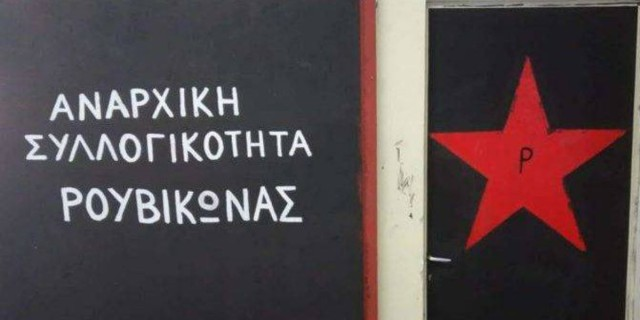 «Ντου» Ρουβίκωνα σε τράπεζα στη λεωφόρο Αθηνών