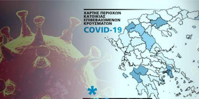 Κορωνοϊός: Διασπορά σε πάνω από 30 περιοχές της Ελλάδας - Στο «κόκκινο» η Αττική