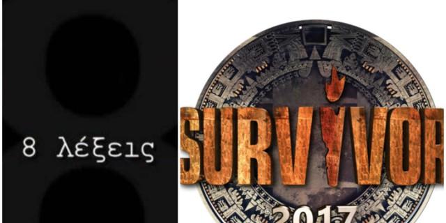 Παίκτης του Survivor 1 στις 8 Λέξεις - Και δεν είναι ο Ντάνος