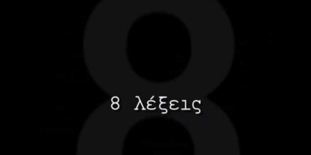 Ξεκινούν οι έρευνες για το πτώμα - Σοκαριστικές εξελίξεις στις 8 Λέξεις