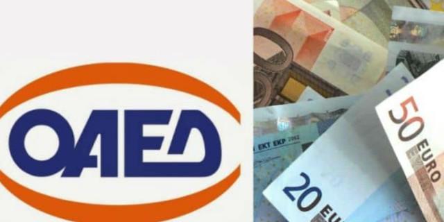 Επίδομα ανεργίας: Ποιοι παίρνουν παράταση από τον ΟΑΕΔ