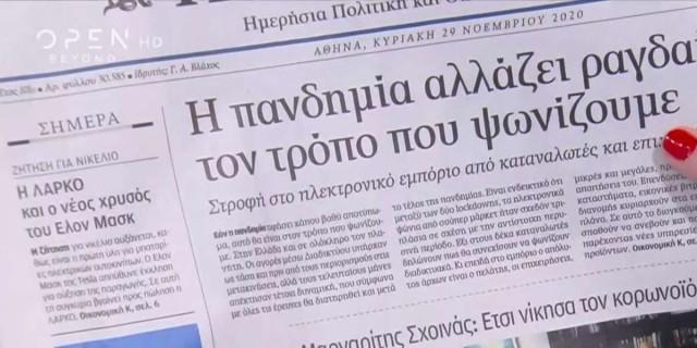 Τα πρωτοσέλιδα των εφημερίδων (29/11)