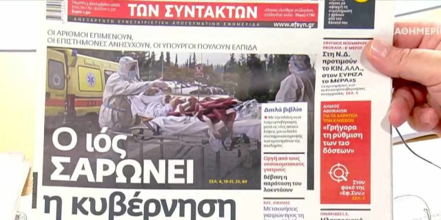 Τα πρωτοσέλιδα των εφημερίδων (03/12)