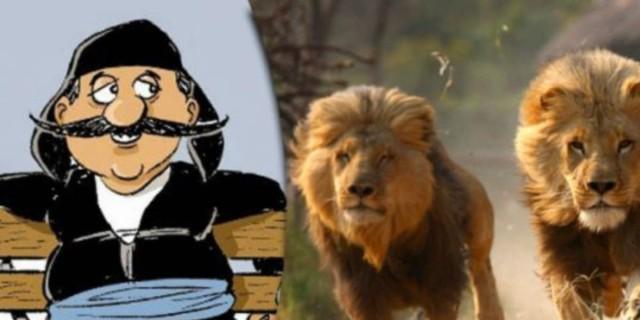 Ένας Άγγλος, ένας Γερμανός και ένας Πόντιος συναντούν λιοντάρια: Το ανέκδοτο της ημέρας 03/12