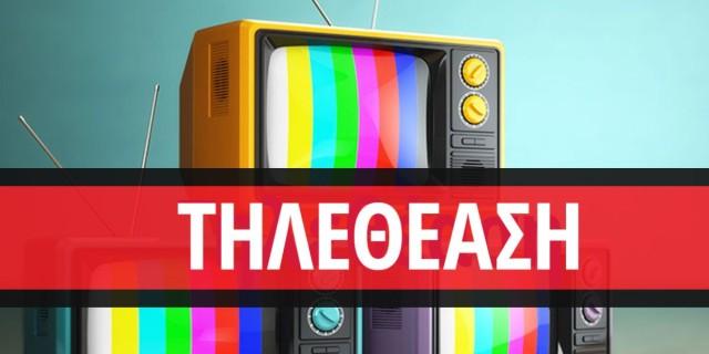 Τηλεθέαση 27/01: Αναλυτικά τα νούμερα της Τετάρτης!