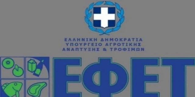 ΕΦΕΤ: Ανακαλείται πλαστική κουτάλα από την αγορά (photo)