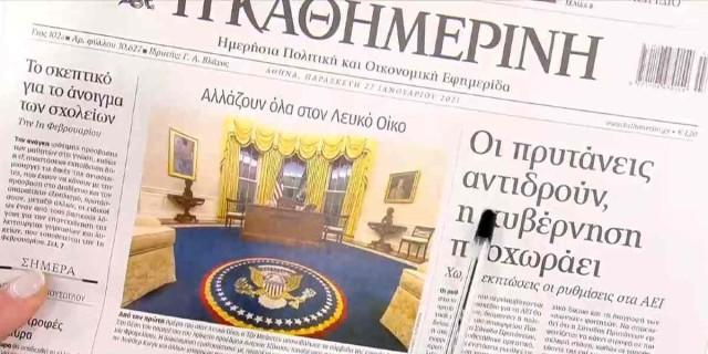 Τα πρωτοσέλιδα των εφημερίδων (22/01)