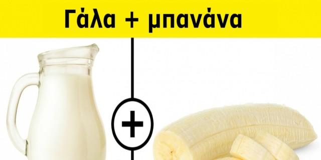 8 επικίνδυνοι συνδυασμοί τροφίμων που κάνουν κακό στον οργανισμό σας χωρίς να παίρνετε χαμπάρι - Ιδιαίτερη προσοχή στον 7ο!