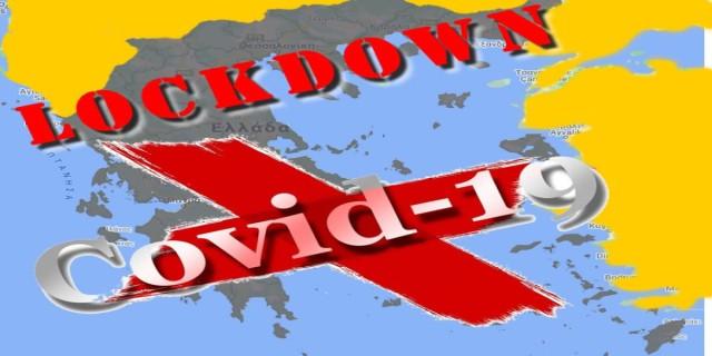 Εισήγηση λοιμωξιολόγων: Παράταση του lockdown στην Αττική για μία εβδομάδα!