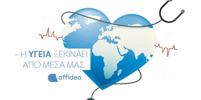 Παγκόσμια Ημέρα Υγείας: Εξετάσεις προληπτικού ελέγχου για μικρούς και μεγάλους από την Affidea
