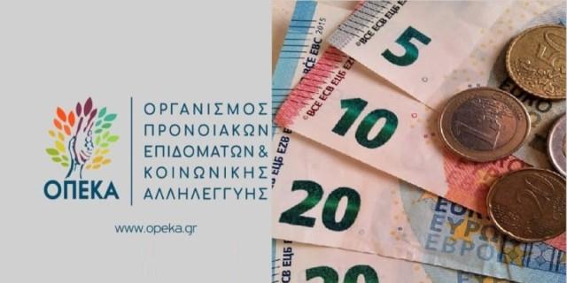 ΟΠΕΚΑ: «Ζεστό χρήμα» στις 29 Απριλίου - Ποιοι οι δικαιούχοι