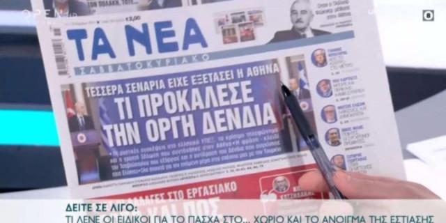 Τα πρωτοσέλιδα των εφημερίδων (17/04)