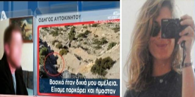Δυστύχημα στη Γαύδο: Συγκλονίζει ο φίλος και οδηγός του μοιραίου ΙΧ - «Μπορούσε να σωθεί η Κορίνα! Εγώ κα μόνο εγώ φταίω»