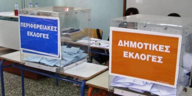Νέο εκλογικό σύστημα για την Αυτοδιοίκηση: Τέλος στην απλή αναλογική - Έτσι εκλέγεται ο νέος δήμαρχος