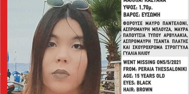 Συναγερμός στη Θεσσαλονίκη με την εξαφάνιση 15χρονης