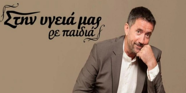 Σπύρος Παπαδόπουλος: Οριστικό τέλος για το «Στην υγειά μας ρε παιδιά» - Η επίσημη ανακοίνωση