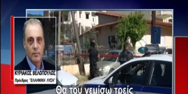 Κυριάκος Βελόπουλος: «Θα κάνω σουρωτήρι όποιον τολμήσει να μπει σπίτι μου - Τρεις γεμιστήρες στο κορμί θα του γεμίσω» (Video)