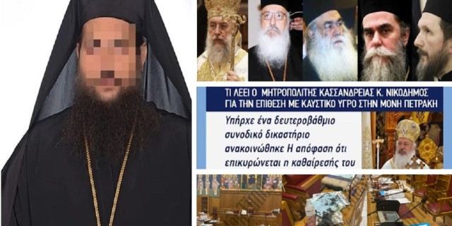 Ανατριχιαστικές μαρτυρίες για την επίθεση στη Μονή Πετράκη: «Μας ράντισε με δύο λίτρα βιτριόλι - Έλιωναν τα ράσα μας» - Το μήνυμα του ιερέα πριν την επίθεση