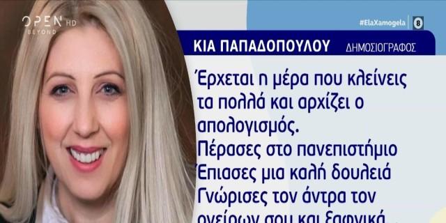 Συνέδριο Γονιμότητας: «Έγραψα όσα έχω βιώσει»! Η απάντηση της εμπνεύστριας του σποτ Κία Παπαδοπούλου - Σάλος έχει προκαλέσει το βίντεο της καμπάνιας