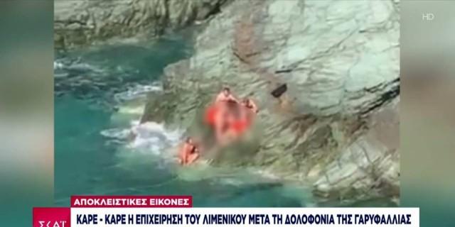 Βίντεο σοκ: Η στιγμή της ανάσυρσης της νεκρής Γαρυφαλλιάς από τα βράχια