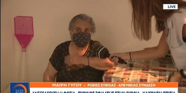 Φωτιά Εύβοια: Σοκαριστική στιγμή στον αέρα – Εγγονή παρακαλεί τους παππούδες της να φύγουν από το σπίτι