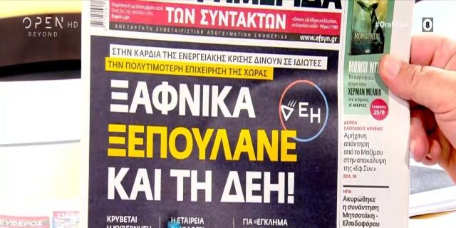 Τα πρωτοσέλιδα των εφημερίδων (24/09)