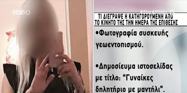 Επίθεση με βιτριόλι: Τα αρχεία που διέγραψε η 36χρονη από το κινητό της - Πως είχε φακελώσει την Ιωάννα (Video)