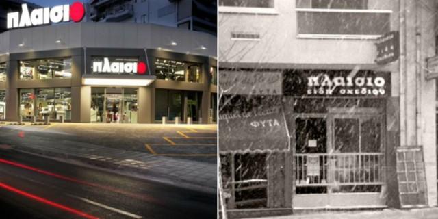 Πλαίσιο: Το ελληνικό κατάστημα που ξεκίνησε με δανεικά σε 12 τ.μ. και εξελίχθηκε σε τεράστια αλυσίδα!
