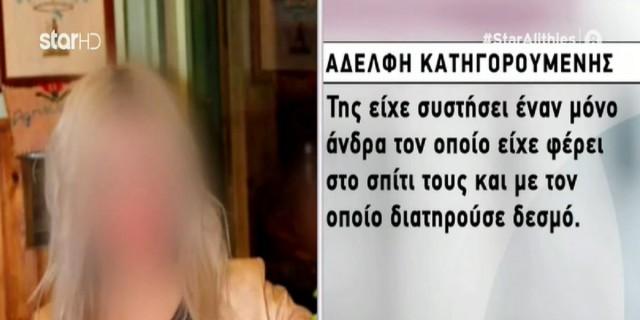 Επίθεση βιτριόλι: Τ' αποκάλυψε όλα η αδερφή της 36χρονης για τον 40χρονο - «Είχε δεσμό...»
