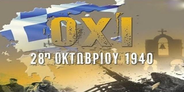Η φωτογραφία της ημέρας: 28η Οκτωβρίου 2021 - Χρόνια πολλά Ελλάδα