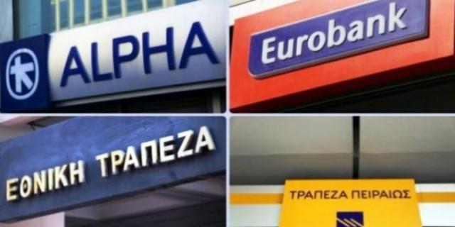 Ξεχάστε Alpha bank, Πειραιώς, Εθνική, Eurobank - Έρχεται νέα μεγάλη τράπεζα στην Ελλάδα