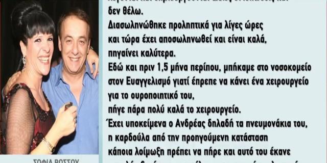 Ανδρέας Μικρούτσικος: Όλη η αλήθεια για την υγεία του! Όσα αποκάλυψε η Σοφία Βόσσου (Video)