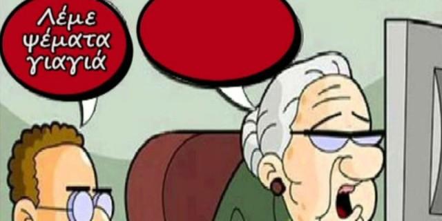 Ο Τοτός και η γιαγιά του... Το ανέκδοτο της ημέρας (28/10)