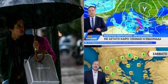 Καιρός σήμερα 25/10: Βροχερή η αρχή της εβδομάδας και κρύο μέχρι την 28η Οκτωβρίου - Τι λένε Αρναούτογλου και Μαρουσάκης