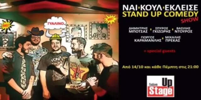 Stand Up Comedy Show με τους «ΝαιΚουλΈκλεισε»