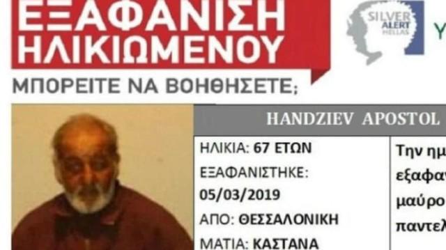 Τραγωδία στη Θεσσαλονίκη: Νεκρός ο 67χρονος αγνοούμενος!