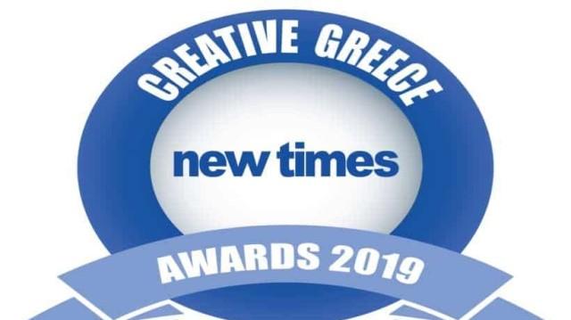 Creative Greece 2019! - Τα βραβεία!