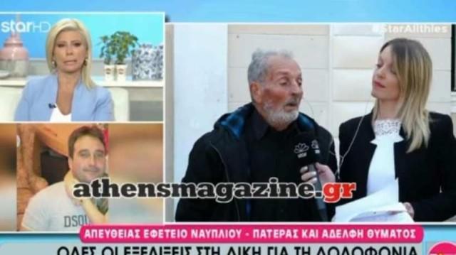 Έγκλημα στην Κοιλάδα: Όλες οι εξελίξεις από την δίκη για την δολοφονία του Καπετάνιου!(video)