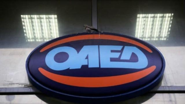 ΟΑΕΔ: Μαζικές προσλήψεις μέχρι το Πάσχα!